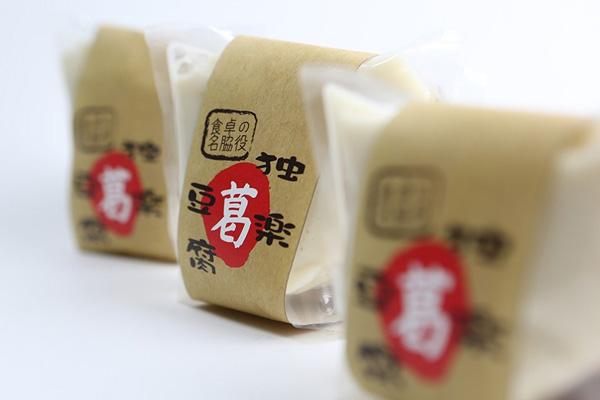 スイーツのような独楽豆腐セット